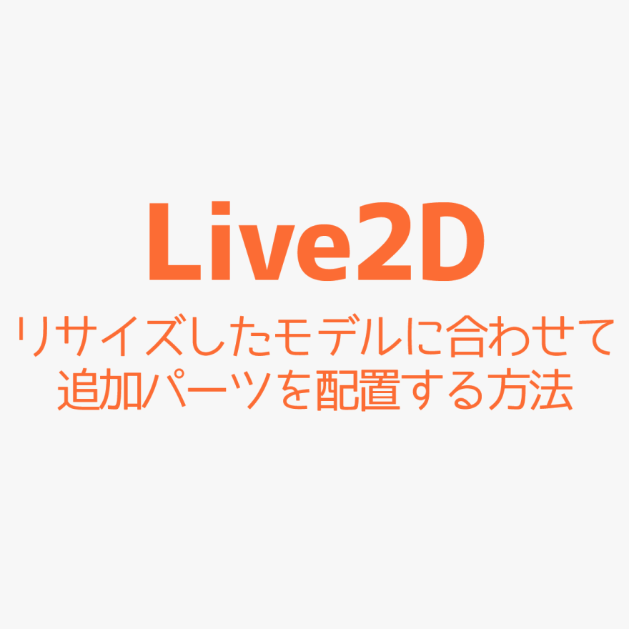 live2d-resized-model-fit-add-parts