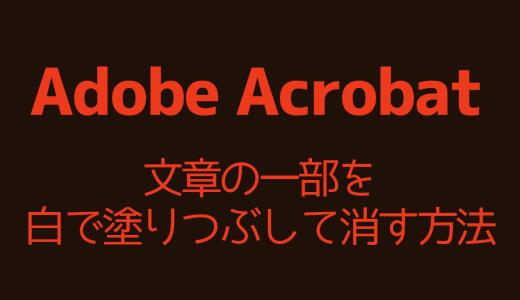 【Adobe Acrobat】文章の一部を白で塗りつぶして消す方法