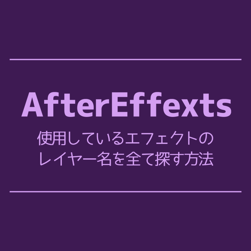 aftereffects-used-effect-list