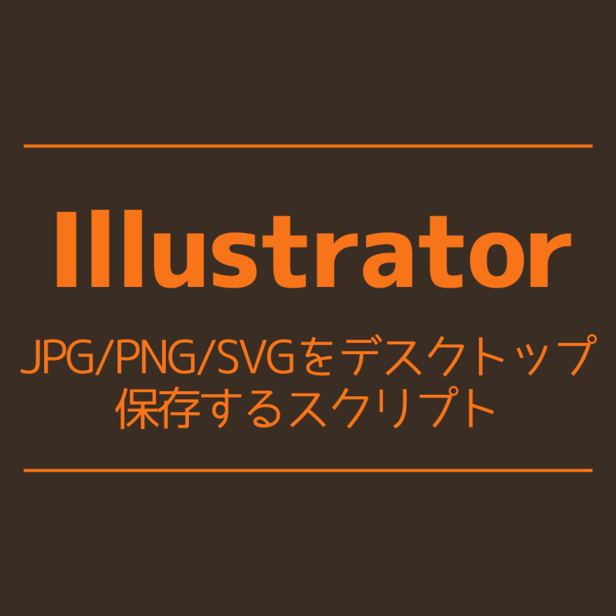Illustrator-save-desktop-jpg-png-svg