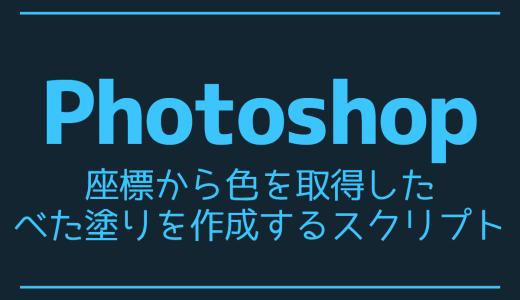 【Photoshop】座標から色を取得してその色のべた塗りレイヤー作成するスクリプト