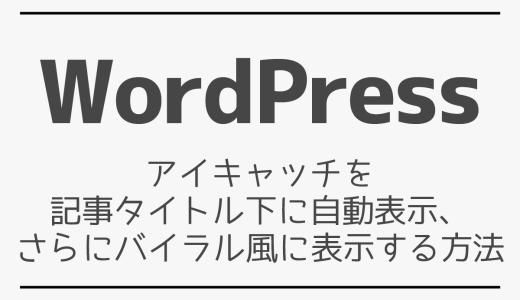 【WordPress】アイキャッチを暗くしてテキストをのせるバイラル風に表示する方法