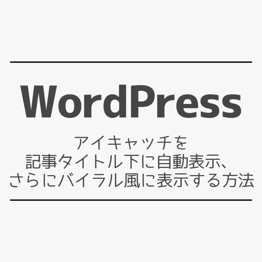 wordpress-viral-style-eyecatch