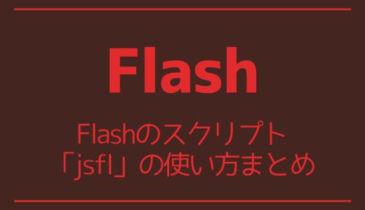 【Flash】Flashのスクリプト「jsfl」の使い方