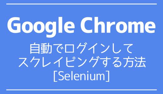 【Google Chrome】自動でログインしてスクレイピングする方法[Selenium]