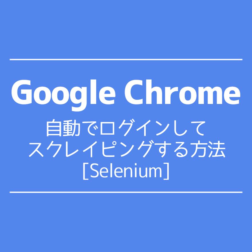 google-chrome-selenium-scraping