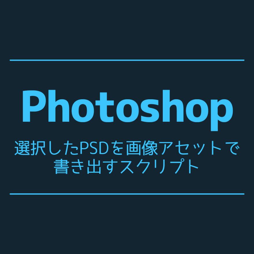 photoshop-assets-generator-script
