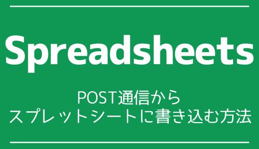 【Google Spreadsheet】POST通信からスプレットシートに書き込む方法