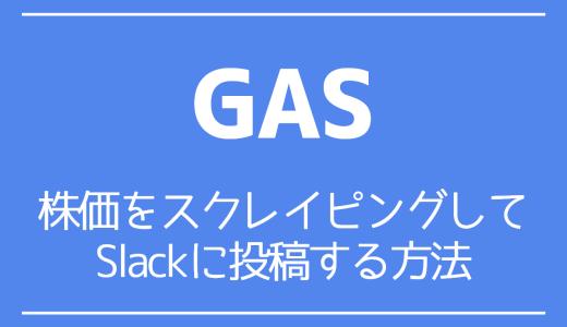 【GAS】株価をスクレイピングしてSlackに投稿する方法