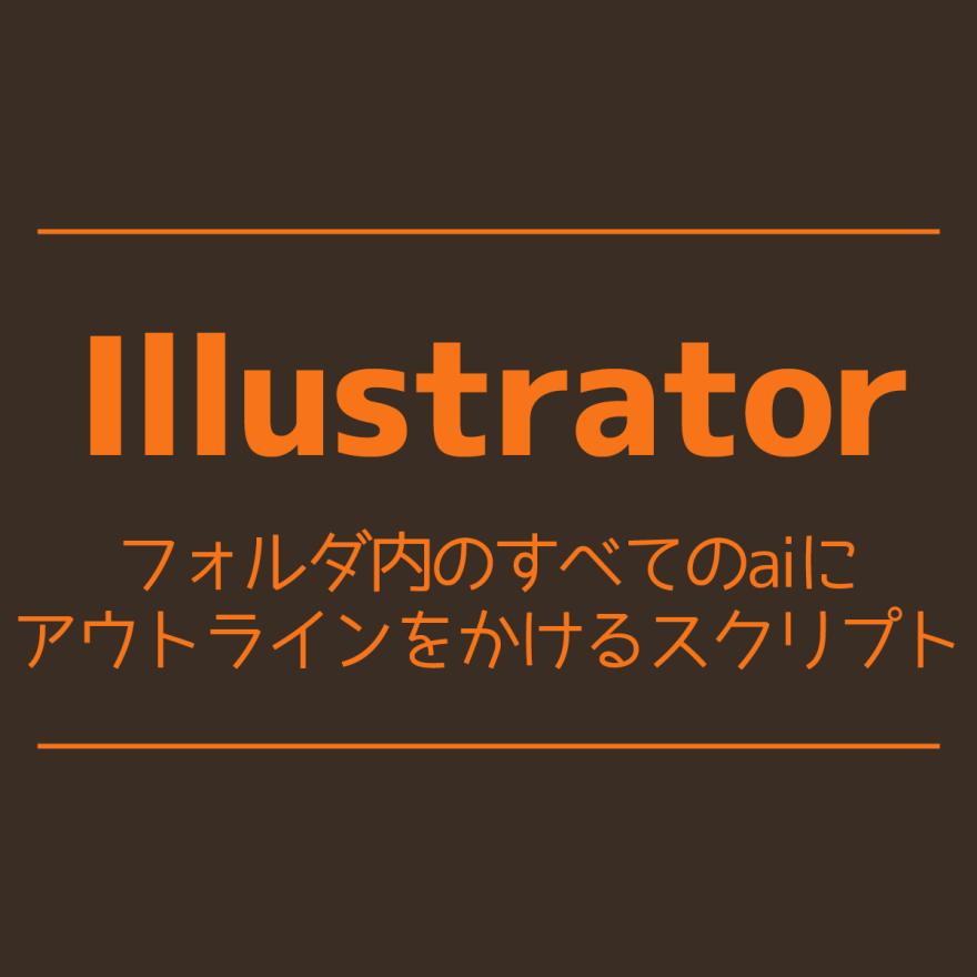 illustrator-outline-ai-in-folder