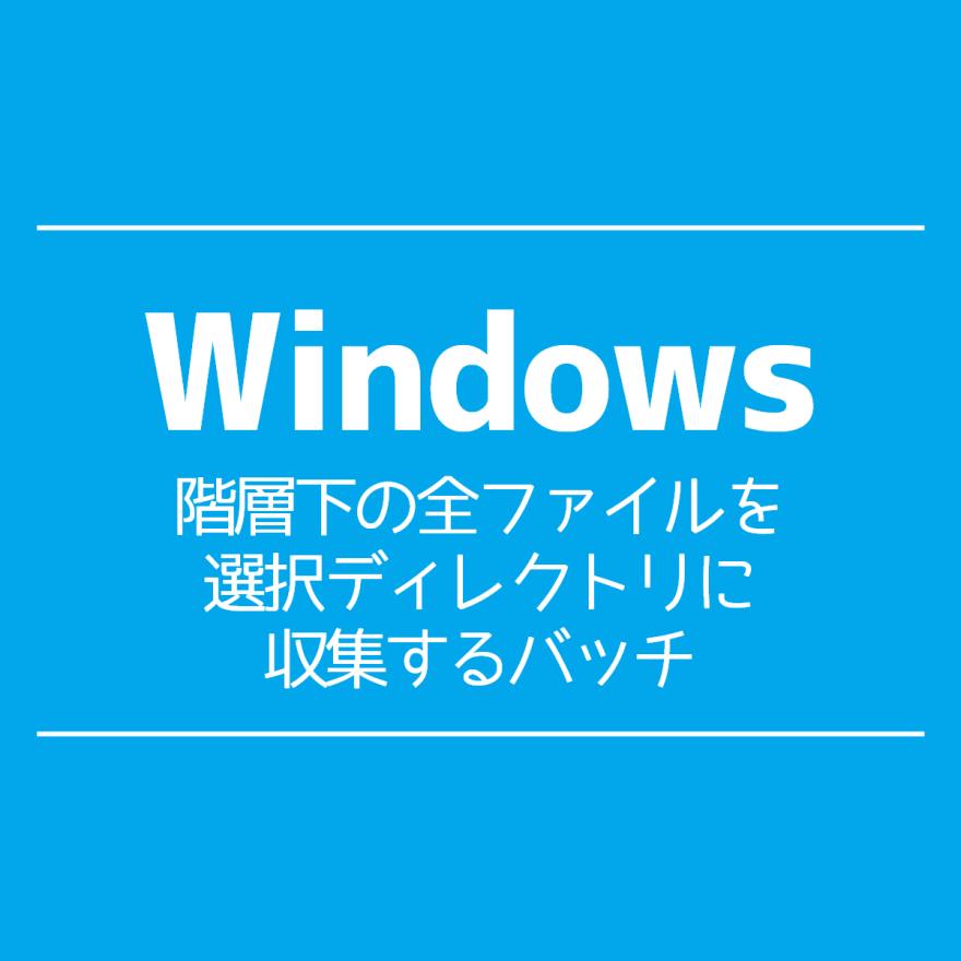 windows-bat-collect-hierarchy-files
