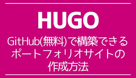 【Hugo】GitHub(無料)で構築できるポートフォリオサイトの作成方法