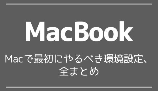 【MacBook】最初にやるべき環境設定、全まとめ