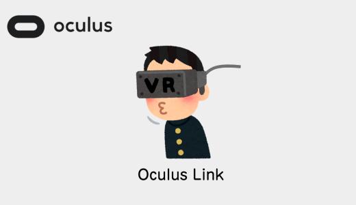 eyecatch-oculus-link-setup