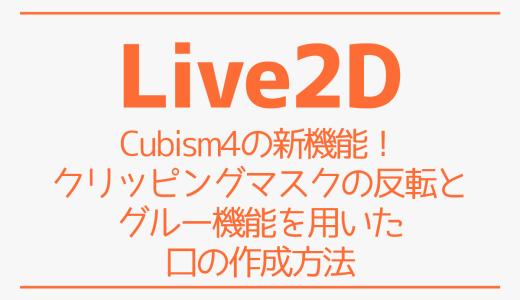 【Live2D】Cubism4の新機能!クリッピングマスクの反転とグルー機能を用いた口の作成方法