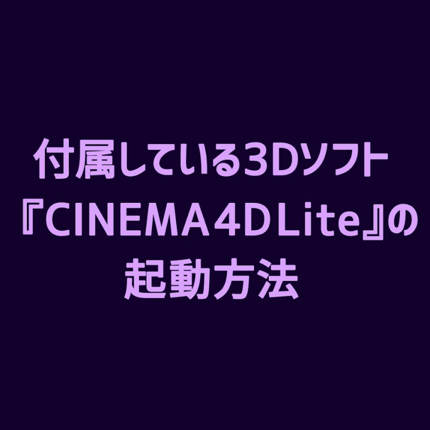 aftereffects-CINEMA-4D-Lite