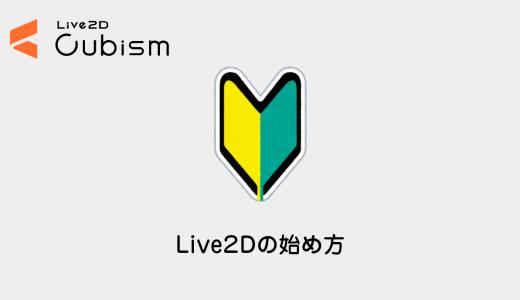 【Live2D】Live2Dとは?初心者向けの始め方解説!
