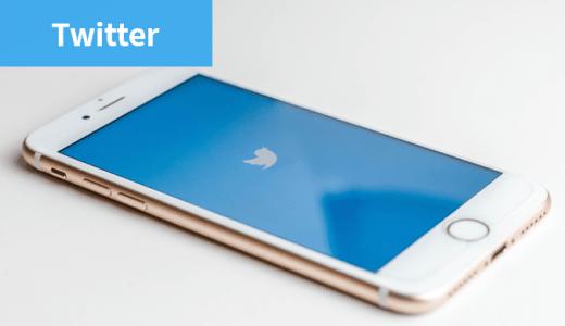 【Twitter】効率化!ツイッター関連記事まとめ