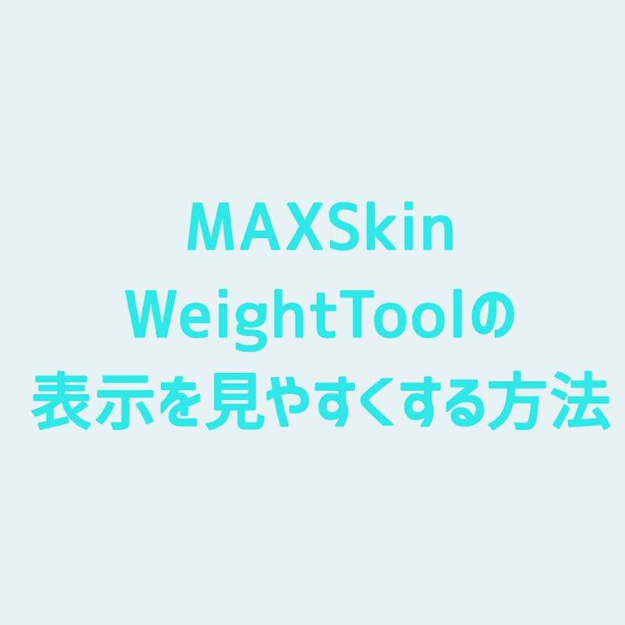 maya-MAX-Skin-Weight-Tool
