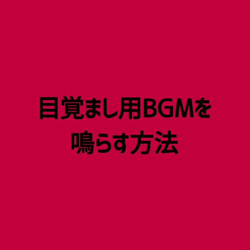 raspberry-alarm-clock-bgm