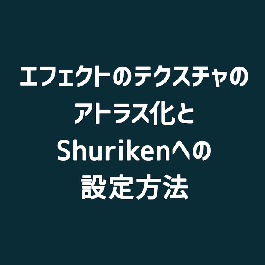 unity-shuriken-atlas