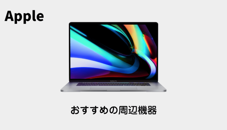 eyecatch-mac-book-pro-recommended-goods