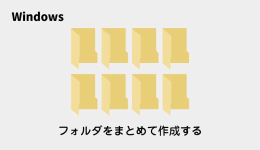 【Windows】超簡単!複数のフォルダをまとめて作成する方法[名前はリスト名に]
