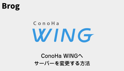 【WordPress】スムーズに移行!エックスサーバー(wpX Speed)からConoHa WINGへ変更する方法