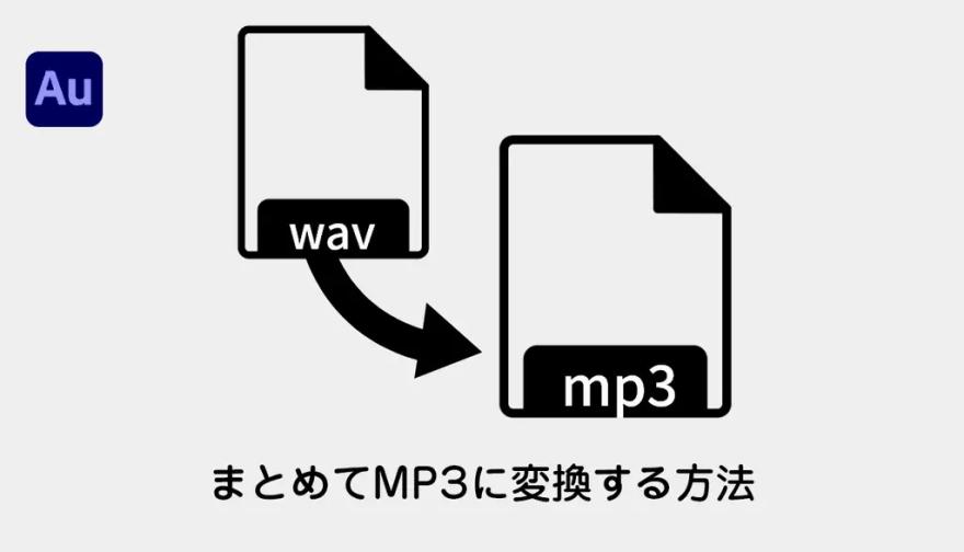 audition-convert-mp3