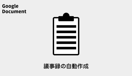 【Google Document】次の議事録を自動作成するスクリプト[GAS]