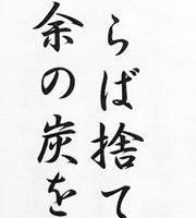 Moenokoru shira-zumi araba suteokite mata yo no sumi o oku mono zokashi