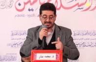 د. منار: الفكر السياسي للأستاذ عبد السلام ياسين فكر سياسي استراتيجي
