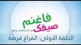 صيفك فاغنم 1 | الفراغ فرصة مع الأستاذ مصطفى حمور