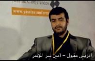 حوار مع د. مقبول أمين سر المؤتمر