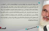 شروط الحراك المغربي ما تزال قائمة | تصريحات | الأستاذ عبادي