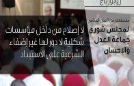 روبورتاج | مجلس شورى العدل والإحسان:دلالات وخلاصات