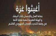"""""""أغيثوا غزة"""" صرخة بيضاوية دعما للمقاومة واسنكارا للعدوان"""