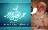الأستاذ محمد عبادي: أمتنا تستقبل العيد وعينها على غزة