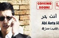قريبا…فيديو كليب ♫♫ أبي_أنت_حر Abi_ Anta_Houron ♫♫