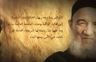 قال الإمام |  الأم هي الأس ومنها البناء