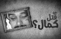 ملفات عالقة | استشهاد عماري جريمة دولة