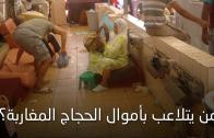 من يتلاعب بأموال الحجاج المغاربة؟