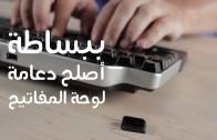 تعلم ببساطة | أصلح دعامة لوحة المفاتيح