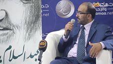 """حفل توقيع كتاب """"عبد السلام ياسين؛ الإمام المجدد"""" للأستاذ محمد العربي أبو حزم"""