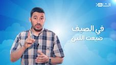 ذ. المصطفى حمور: كيفية الاستفادة من الصيف