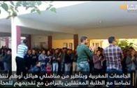 الجامعات المغربية تنتفض في يوم احتجاجي