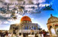 دعوة لعموم الشعب المغربي للمشاركة القوية في مسيرة الأحد