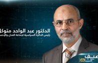 ضيف الشاهد | الدكتور عبد الواحد متوكل