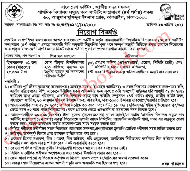 job at ministry of primary and mess education
