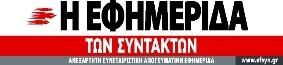 logo η εφημεριδα